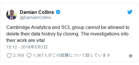 Twitter post by @DamianCollins: Cambridge Analytica and SCL group cannot be allowed to delete their data history by closing. The investigations into their work are vital