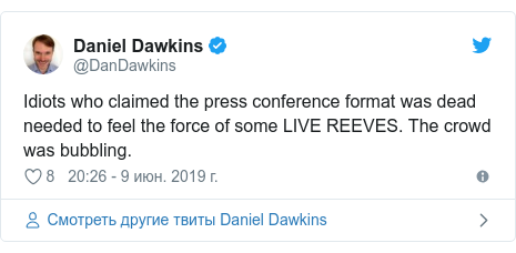 Twitter пост, автор: @DanDawkins: Idiots who claimed the press conference format was dead needed to feel the force of some LIVE REEVES. The crowd was bubbling.