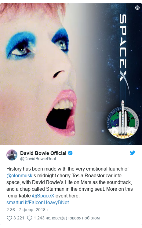 Twitter пост, автор: @DavidBowieReal: History has been made with the very emotional launch of @elonmusk's midnight cherry Tesla Roadster car into space, with David Bowie's Life on Mars as the soundtrack, and a chap called Starman in the driving seat. More on this remarkable @SpaceX event here