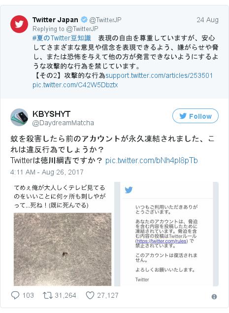 Twitter post by @DaydreamMatcha: 蚊を殺害したら前のアカウントが永久凍結されました、これは違反行為でしょうか?Twitterは徳川綱吉ですか? pic.twitter.com/bNh4pI8pTb