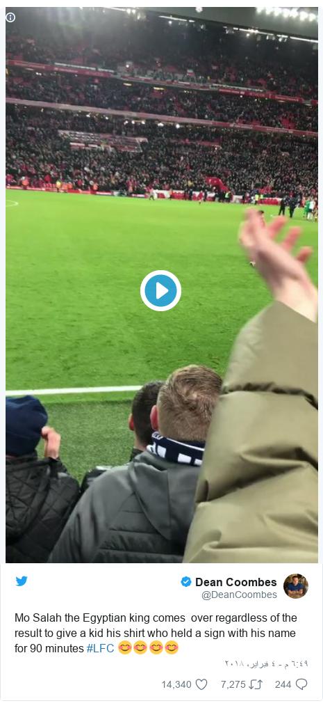 تويتر رسالة بعث بها @DeanCoombes: Mo Salah the Egyptian king comes  over regardless of the result to give a kid his shirt who held a sign with his name for 90 minutes #LFC 😊😊😊😊