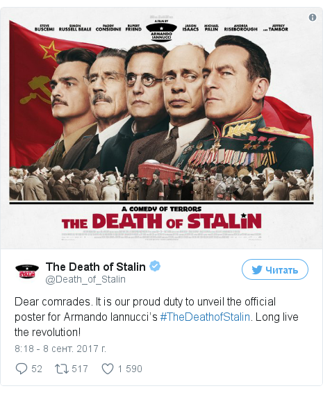 Twitter пост, автор: @Death_of_Stalin: Dear comrades. It is our proud duty to unveil the official poster for Armando Iannucci's #TheDeathofStalin. Long live the revolution! pic.twitter.com/AhTmYXkfFV