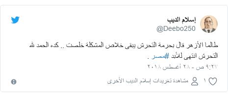 تويتر رسالة بعث بها @Deebo250: طالما الأزهر قال بحرمة التحرش يبقى خلاص المشكلة خلصت .. كده الحمد لله التحرش انتهى للأبد #مصر .