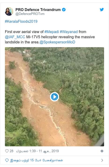 டுவிட்டர் இவரது பதிவு @DefencePROTvm: #KeralaFloods2019First ever aerial view of #Mepadi #Wayanad from @IAF_MCC Mi-17V5 helicopter revealing the massive landslide in the area.@SpokespersonMoD