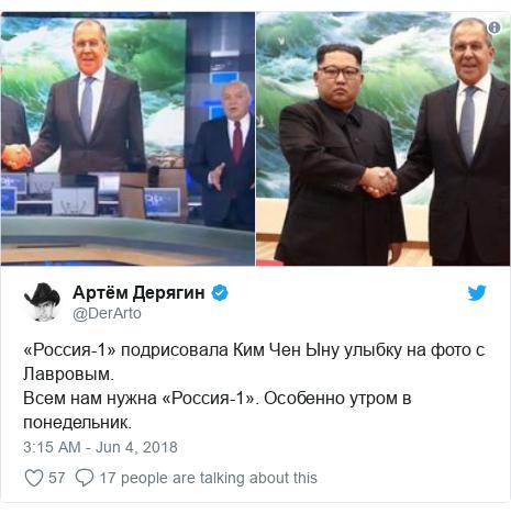 Twitter post by @DerArto: «Россия-1» подрисовала Ким Чен Ыну улыбку на фото с Лавровым.Всем нам нужна «Россия-1». Особенно утром в понедельник.