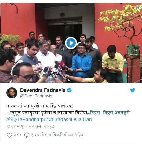 Twitter post by @Dev_Fadnavis: वारकऱ्यांच्या सुरक्षेला सर्वोच्च प्राधान्य!...म्हणून पंढरपूरला पूजेला न जाण्याचा निर्णय!#विठ्ठल_विठ्ठल #जयहरी #विठ्ठल#Pandharpur #Ekadashi #JaiHari