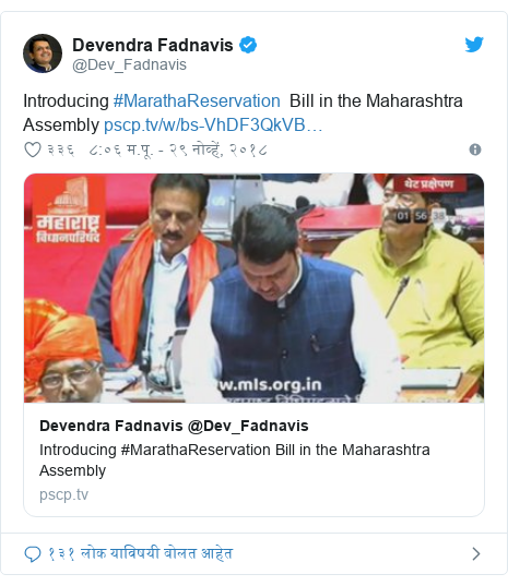 Twitter post by @Dev_Fadnavis: Introducing #MarathaReservation  Bill in the Maharashtra Assembly