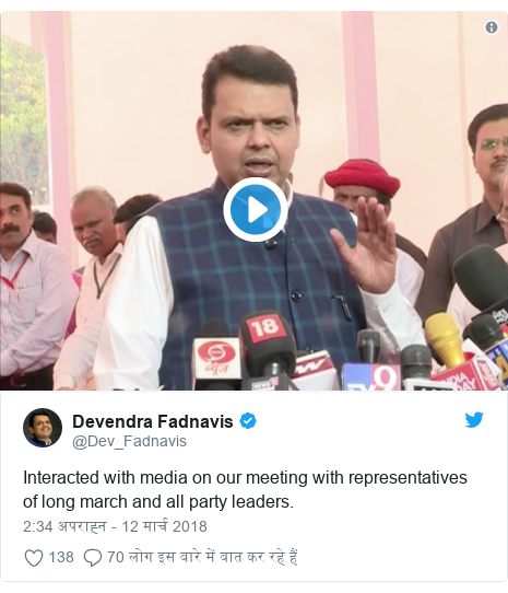ट्विटर पोस्ट @Dev_Fadnavis: Interacted with media on our meeting with representatives of long march and all party leaders.