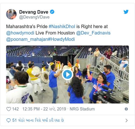 Twitter post by @DevangVDave: Maharashtra's Pride #NashikDhol is Right here at @howdymodi Live From Houston @Dev_Fadnavis @poonam_mahajan#HowdyModi