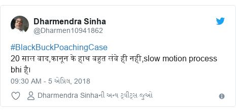 Twitter post by @Dharmen10941862: #BlackBuckPoachingCase20 साल बाद,कानून के हाथ बहुत लंबे ही नही,slow motion process bhi है।