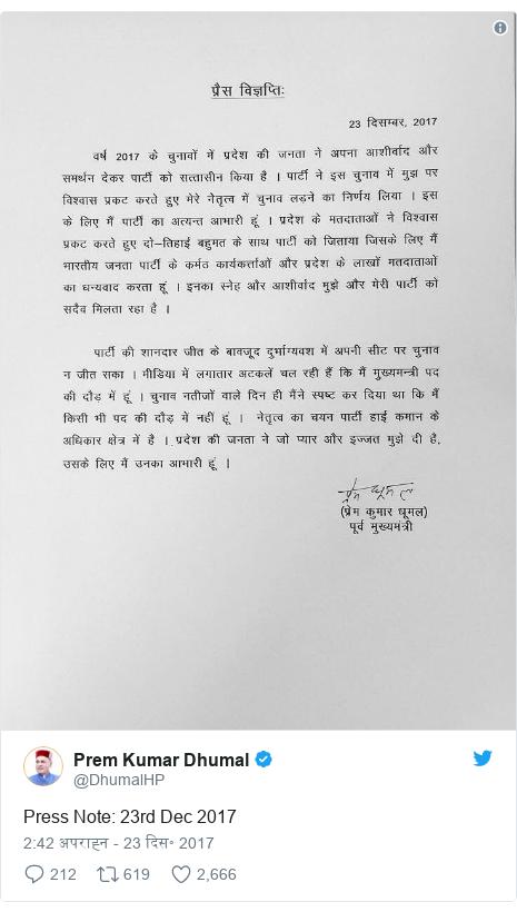 ट्विटर पोस्ट @DhumalHP: Press Note  23rd Dec 2017