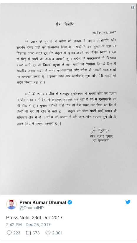 Twitter post by @DhumalHP: Press Note  23rd Dec 2017