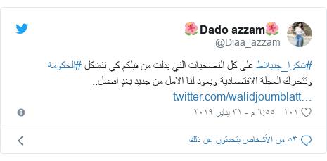 تويتر رسالة بعث بها @Diaa_azzam: #شكرا_جنبلاط على كل التضحيات التي بذلت من قبلكم كي تتشكل #الحكومة  وتتحرك العجلة الاقتصادية ويعود لنا الامل من جديد بغدٍ افضل..
