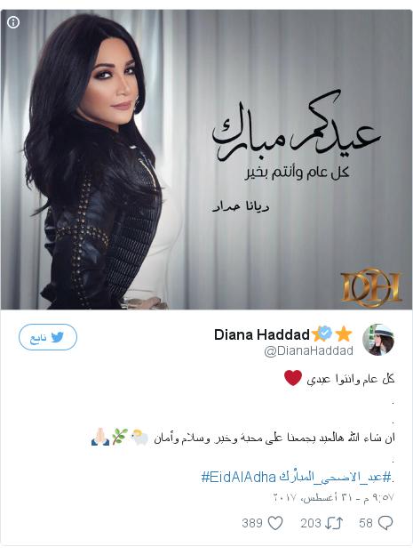 تويتر رسالة بعث بها @DianaHaddad: كل عام وانتوا عيدي ❤️..ان شاء الله هالعيد يجمعنا على محبة وخير وسلام وأمان 🐑🌿🙏🏻..#عيد_الاضحي_المباُرك #EidAlAdha pic.twitter.com/ERpNNlYfZw