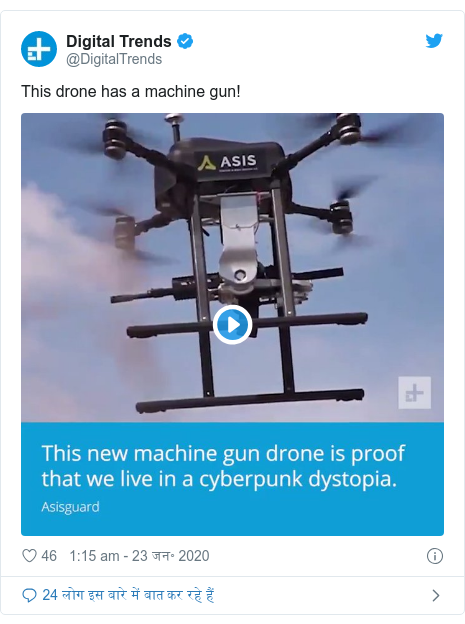 ट्विटर पोस्ट @DigitalTrends: This drone has a machine gun!