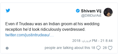 ٹوئٹر پوسٹس @DilliDurAst کے حساب سے: Even if Trudeau was an Indian groom at his wedding reception he'd look ridiculously overdressed.