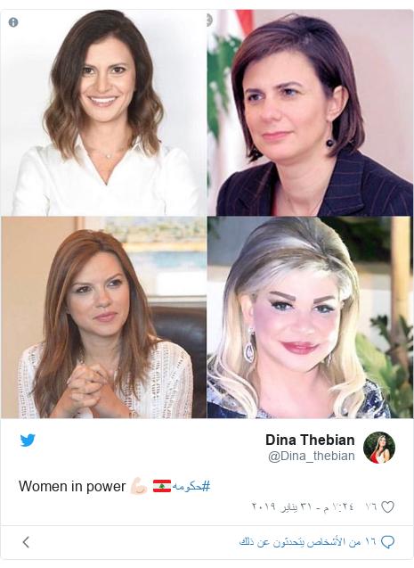 تويتر رسالة بعث بها @Dina_thebian: Women in power 💪🏻 🇱🇧#حكومه