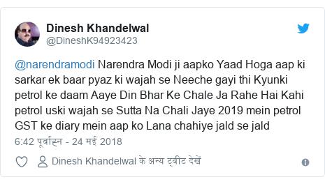 ट्विटर पोस्ट @DineshK94923423: @narendramodi Narendra Modi ji aapko Yaad Hoga aap ki sarkar ek baar pyaz ki wajah se Neeche gayi thi Kyunki petrol ke daam Aaye Din Bhar Ke Chale Ja Rahe Hai Kahi petrol uski wajah se Sutta Na Chali Jaye 2019 mein petrol  GST ke diary mein aap ko Lana chahiye jald se jald