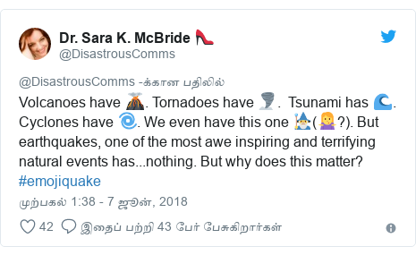 டுவிட்டர் இவரது பதிவு @DisastrousComms: Volcanoes have 🌋. Tornadoes have 🌪️.  Tsunami has 🌊. Cyclones have 🌀. We even have this one 🧙‍♂️(🤷‍♀️?). But earthquakes, one of the most awe inspiring and terrifying natural events has...nothing. But why does this matter? #emojiquake