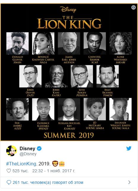 Twitter пост, автор: @Disney: #TheLionKing. 2019. 🦁👑