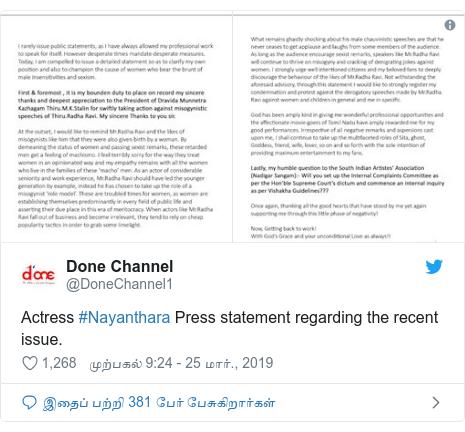 டுவிட்டர் இவரது பதிவு @DoneChannel1: Actress #Nayanthara Press statement regarding the recent issue.