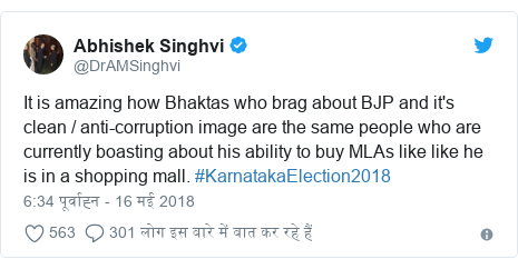 ट्विटर पोस्ट @DrAMSinghvi: It is amazing how Bhaktas who brag about BJP and it's clean / anti-corruption image are the same people who are currently boasting about his ability to buy MLAs like like he is in a shopping mall. #KarnatakaElection2018