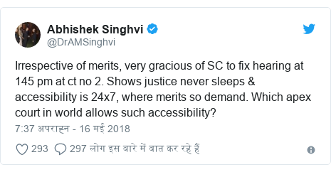 ट्विटर पोस्ट @DrAMSinghvi: Irrespective of merits, very gracious of SC to fix hearing at 145 pm at ct no 2. Shows justice never sleeps & accessibility is 24x7, where merits so demand. Which apex court in world allows such accessibility?