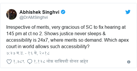 Twitter post by @DrAMSinghvi: Irrespective of merits, very gracious of SC to fix hearing at 145 pm at ct no 2. Shows justice never sleeps & accessibility is 24x7, where merits so demand. Which apex court in world allows such accessibility?