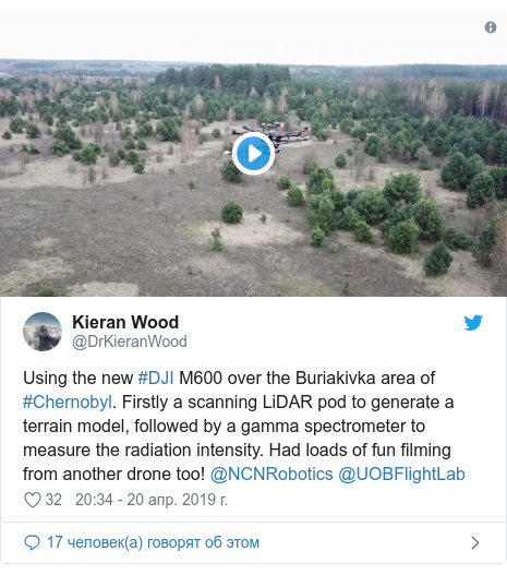 Twitter пост, автор: @DrKieranWood: Using the new #DJI M600 over the Buriakivka area of #Chernobyl. Firstly a scanning LiDAR pod to generate a terrain model, followed by a gamma spectrometer to measure the radiation intensity. Had loads of fun filming from another drone too! @NCNRobotics @UOBFlightLab