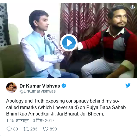 ट्विटर पोस्ट @DrKumarVishwas: Apology and Truth exposing conspiracy behind my so-called remarks (which I never said) on Pujya Baba Saheb Bhim Rao Ambedkar Ji. Jai Bharat, Jai Bheem.