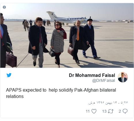 پست توییتر از @DrMFaisal: APAPS expected to  help solidify Pak-Afghan bilateral relations