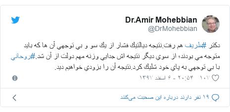 پست توییتر از @DrMohebbian: دكتر #ظريف هم رفت.نتيجه ديالتيك فشار از يك سو و بي توجهي آن ها كه بايد متوجه مي بودند؛ از سوي ديگر نتيجه اش جدايي وزنه مهم دولت از آن شد.#روحاني با بي توجهي به پاي خود شليك كرد.نتيجه آن را بزودي خواهيم ديد.