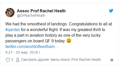 Twitter post by @DrRachelHeath: We had the smoothest of landings. Congratulations to all at #qantas for a wonderful flight. If was my greatest thrill to play a part in aviation history as one of the very lucky passengers on board QF 9 today 😀