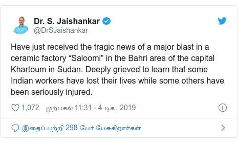 """டுவிட்டர் இவரது பதிவு @DrSJaishankar: Have just received the tragic news of a major blast in a ceramic factory """"Saloomi"""" in the Bahri area of the capital Khartoum in Sudan. Deeply grieved to learn that some Indian workers have lost their lives while some others have been seriously injured."""