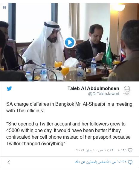 """تويتر رسالة بعث بها @DrTalebJawad: SA charge d'affaires in Bangkok Mr. Al-Shuaibi in a meeting with Thai officials """"She opened a Twitter account and her followers grew to 45000 within one day. It would have been better if they confiscated her cell phone instead of her passport because Twitter changed everything"""""""