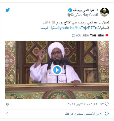 تويتر رسالة بعث بها @Dr_AbdHayYousif: تعليق د. عبدالحي يوسف على افتتاح دوري لكرة القدم النسائية#خطبة_الجمعة