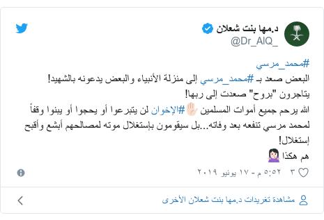 """تويتر رسالة بعث بها @Dr_AlQ_: #محمد_مرسيالبعض صعد بـ #محمد_مرسي إلى منزلة الأنبياء والبعض يدعونه بالشهيد!يتاجرون """"بروح"""" صعدت إلى ربها!الله يرحم جميع أموات المسلمين✋🏻#الإخوان لن يتبرعوا أو يحجوا أو يبنوا وقفاً لمحمد مرسي تنفعه بعد وفاته...بل سيقومون بإستغلال موته لمصالحهم أبشع وأقبح إستغلال!هم هكذا🤷🏻♀️"""