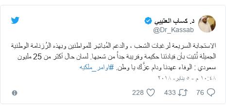 تويتر رسالة بعث بها @Dr_Kassab: الاستجابة السريعة لرغبات الشعب ، والدعم المُباشِر للمواطنين وبهذه الرُزنامة الوطنية الجميلة تُثبت بأن قيادتنا حكيمة وقريبة جداً من شعبها. لسان حال أكثر من 25 مليون سعودي   الوفاء عهدنا ودام عِزَّك يا وطن. #اوامر_ملكيه