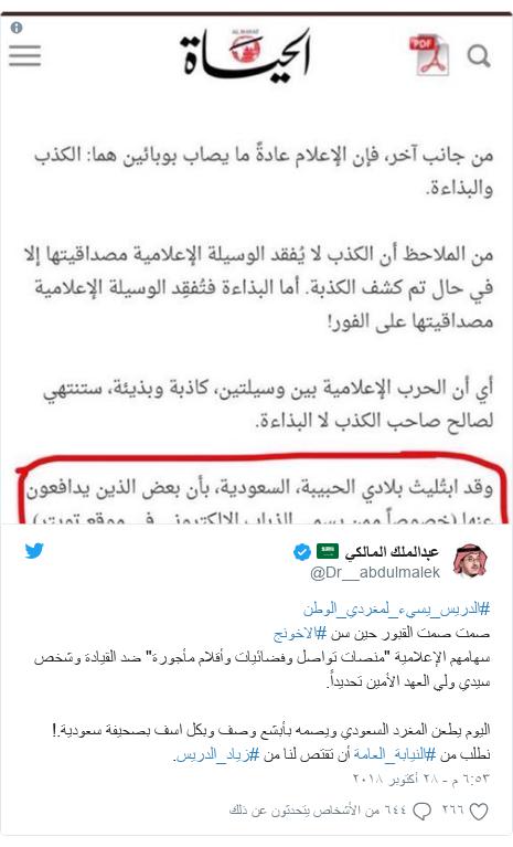 """تويتر رسالة بعث بها @Dr__abdulmalek: #الدريس_يسيء_لمغردي_الوطنصمت صمت القبور حين سن #الاخونجسهامهم الإعلامية """"منصات تواصل وفضائيات وأقلام مأجورة"""" ضد القيادة وشخص سيدي ولي العهد الأمين تحديداً.اليوم يطعن المغرد السعودي ويصمه بأبشع وصف وبكل اسف بصحيفة سعودية.!نطلب من #النيابة_العامة أن تقتص لنا من #زياد_الدريس."""