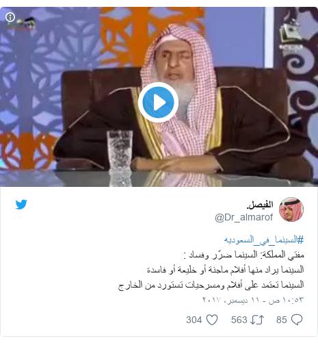 تويتر رسالة بعث بها @Dr_almarof: #السينما_في_السعوديهمفتي المملكة  السينما ضرّر وفساد  السينما يراد منها أفلام ماجنة أو خليعة أو فاسدةالسينما تعتمد على أفلام ومسرحيات تستورد من الخارج