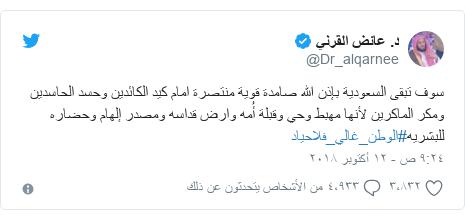 تويتر رسالة بعث بها @Dr_alqarnee: سوف تبقى السعودية بإذن الله صامدة قوية منتصرة امام كيد الكائدين وحسد الحاسدين ومكر الماكرين لأنها مهبط وحي وقبلة أُمه وارض قداسه ومصدر إلهام وحضاره للبشريه#الوطن_غالي_فلاحياد