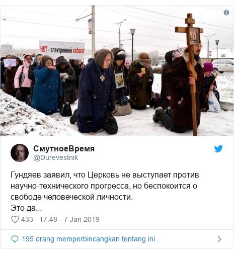 Twitter pesan oleh @Durevestnik: Гундяев заявил, что Церковь не выступает против научно-технического прогресса, но беспокоится о свободе человеческой личности.Это да...
