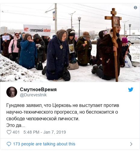 Twitter post by @Durevestnik: Гундяев заявил, что Церковь не выступает против научно-технического прогресса, но беспокоится о свободе человеческой личности.Это да...