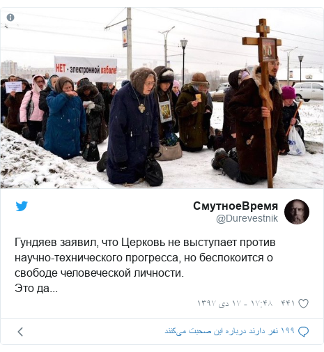 پست توییتر از @Durevestnik: Гундяев заявил, что Церковь не выступает против научно-технического прогресса, но беспокоится о свободе человеческой личности.Это да...