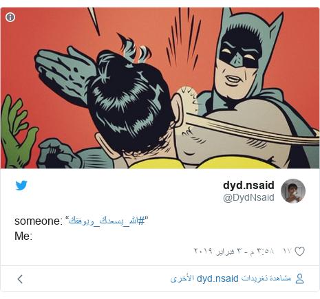 """تويتر رسالة بعث بها @DydNsaid: someone  """"#الله_يسعدك_ويوفقك""""Me"""
