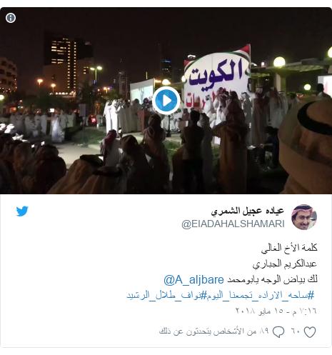 تويتر رسالة بعث بها @EIADAHALSHAMARI: كلمة الأخ الغاليعبدالكريم الجباريلك بياض الوجه يابومحمد @A_aljbare  #ساحه_الاراده_تجمعنا_اليوم#نواف_طلال_الرشيد