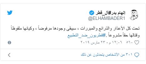 تويتر رسالة بعث بها @ELHAMBADER1: تحت كل الأعذار والذرائع والمبررات ، سيبقى وجودها مرفوضاً ، وكيانها ملفوظاً وقتالها حقاً مشروعاً .#قطريون_ضد_التطبيع
