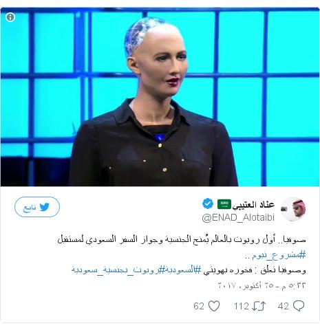 تويتر رسالة بعث بها @ENAD_Alotaibi: صوفيا.. أول روبوت بالعالم يُمنح الجنسية وجواز السفر السعودي لمستقبل #مشروع_نيوم ..وصوفيا تعلق   فخوره بهويتي #السعودية#روبوت_بجنسية_سعودية