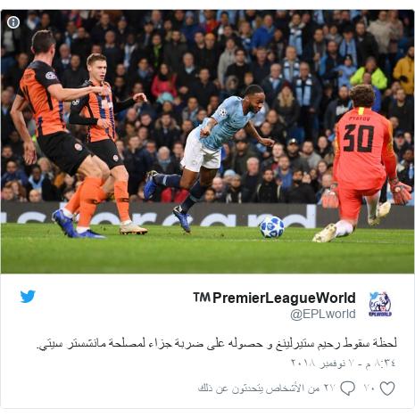تويتر رسالة بعث بها @EPLworld: لحظة سقوط رحيم ستيرلينغ و حصوله على ضربة جزاء لمصلحة مانشستر سيتي.