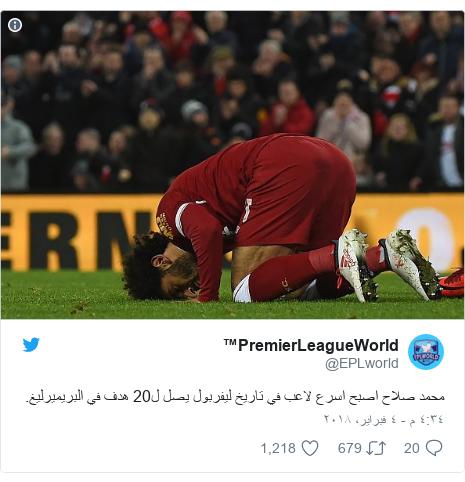 تويتر رسالة بعث بها @EPLworld: محمد صلاح اصبح اسرع لاعب في تاريخ ليفربول يصل ل20 هدف في البريميرليغ.